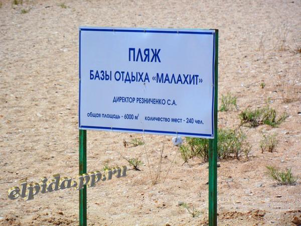 """Благовещенская пансионат """"Малахит"""""""